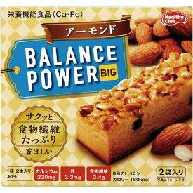 バランスパワー ビッグ アーモンド 4本(2本×2袋)