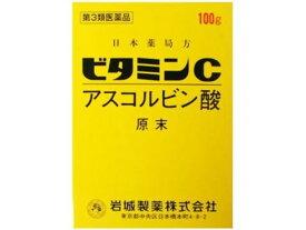 【第3類医薬品】ビタミンC 「イワキ」 100g
