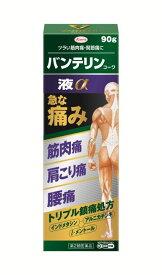 【第2類医薬品】バンテリンコーワ液α 90g