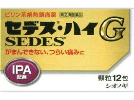 【指定第2類医薬品】セデス・ハイG 12包