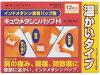 【第2類医薬品】キュウメタシンパップH12枚