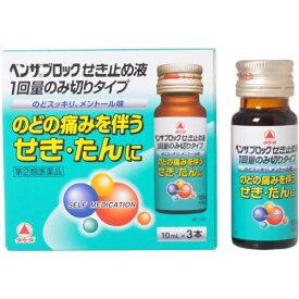 【指定第2類医薬品】ベンザブロックせき止め液 1回量飲み切りタイプ 10mL×3