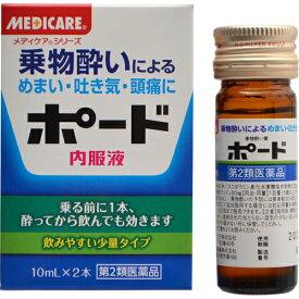 【第2類医薬品】仁丹ポード内服 2B