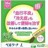 【指定第2類医薬品】ベルリーナL36包