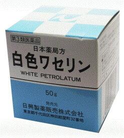 【第3類医薬品】白色 ワセリン 50g
