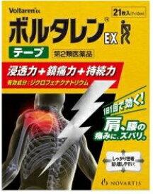 【第2類医薬品】ボルタレンEX テープ 21枚 【セルフメディケーション税制対象商品】