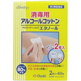 【第3類医薬品】アルウエッティone2 エタノール 00031071 2枚入×60包