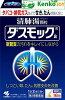 【第2類医薬品】ダスモックa