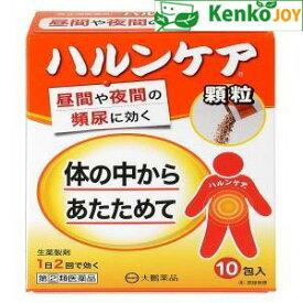 【指定第2類医薬品】ハルンケア顆粒 2.5g×10包