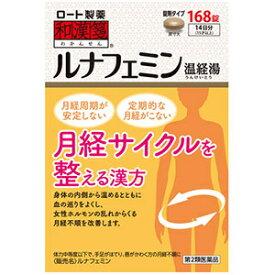 【第2類医薬品】和漢箋 ルナフェミン 168錠