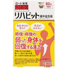 【第2類医薬品】和漢箋 リハビット 80錠