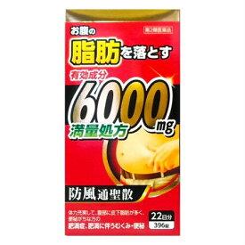 ☆【第2類医薬品】防風通聖散料エキス錠 396錠