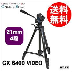 SLIKスリック三脚GXシリーズGX6400VIDEO