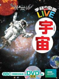 【即配】(KT) 学研の図鑑LIVE 宇宙【送料無料】【あす楽対応】