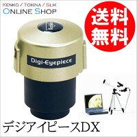 デジアイピースDXKDE-01ケンコートキナーKENKOTOKINA