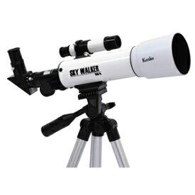 【即配】 KENKO ケンコー 天体望遠鏡 スカイウォーカー SKY WALKER SW-0 天体/地上両用【送料無料】【あす楽対応】【ラッピング無料】【アウトレット】