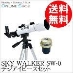 【即配】KENKOケンコー天体望遠鏡スカイウォーカーSKYWALKERSW-0【送料無料】天体/地上両用デジアイピースセット