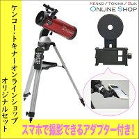 【即配】KENKOケンコー天体望遠鏡スカイエクスプローラーSE-GT100NRD
