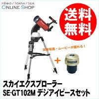 KENKO(ケンコー)天体望遠鏡天体望遠鏡ケンコースカイエクスプローラーSE-GT102Mデジアイピースセット