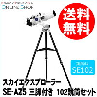 KENKO(ケンコー)天体望遠鏡天体望遠鏡ケンコースカイエクスプローラーSE-AZ5三脚付き102鏡筒セット