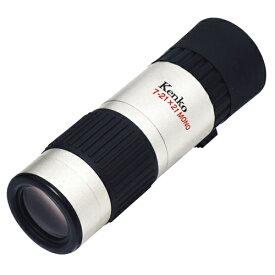 【即配】 単眼鏡 7-21×21-S コンパクトで持ち運び楽々! ケンコートキナー KENKO TOKINA【あす楽対応】
