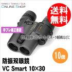 KENKOTOKINA防振双眼鏡VCSmart(VCスマート)10×30
