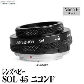 【即配】(KT) レンズベビー SOL 45 ニコンFマウント LENSBABY F3.5固定のマニュアルフォーカスレンズ【送料無料】【あす楽対応】