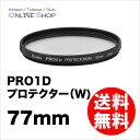【即配】ケンコートキナー KENKO TOKINA カメラ用 フィルター 77mm PRO1D プロテクター(W)【アウトレット】【ネコポス便送料無料】