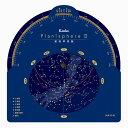 【即配】 星座早見盤 Planisphere II 見たい星座を探すための必須アイテム ケンコートキナー KENKO TOKINA 【ネコポス…