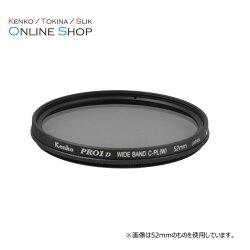 KENKO(ケンコー)カメラ用フィルター58mmPRO1DワイドバンドサーキュラーPL(W)【アウトレット】