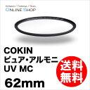【即配】 COKIN コッキン 62mm cokin pure harmonie ピュア・アルモニ UV MC 超薄枠・超軽量フィルター【ネコポス便送料無料】【アウトレット】【数量限定】