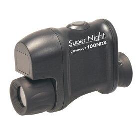 【即配】Super Night COMPACT スーパーナイト コンパクト100NDX 夜行性動物もしっかり捉える ケンコートキナー KENKO TOKINA【送料無料】【あす楽対応】