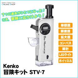 DoNatureドゥネイチャー冒険キットSTV-7