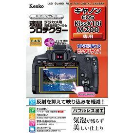 【即配】 ケンコートキナー KENKO TOKINA デジカメ 液晶プロテクター キヤノン EOS Kiss X10i / M200用:KLP-CEOSKISSX10i 新開発バブルレス加工で気泡が残らず美しい仕上がり。【ネコポス便送料無料】【アウトレット】