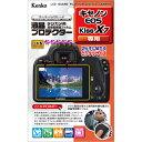 【即配】 デジカメ 液晶プロテクター キヤノン EOS Kiss X7用 : KLP-CEOSKISSX7 大切なカメラを保護 ケンコートキナー…