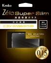 【5/16 1:59までポイント10倍】【即配】【ニコン D7200/D7100用】デジカメ用 Zeta Super Slim 液晶保護ガラス ニコン …