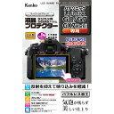 【即配】 ケンコートキナー KENKO TOKINA デジカメ 液晶プロテクター パナソニック LUMIX G8 / GX7 / G7 Mark II用:KLP...