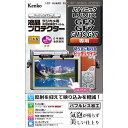 【即配】 ケンコートキナー KENKO TOKINAデジカメ用 液晶プロテクター パナソニックGF9 / GF7 / GM1S / GX7用:KLP-PAG…