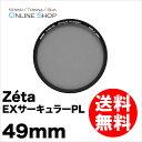 【即配】 ケンコートキナー KENKO TOKINA カメラ用 フィルター 49mm Zeta ゼータ EX サーキュラーPL【送料無料】【あす楽対応】【日本製】【0824楽天カード分割】