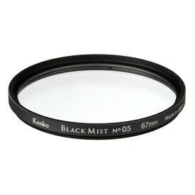 【納期3ヶ月程度】(KT) 67mm ブラックミスト No.05 ケンコー KENKO【ネコポス便送料無料】