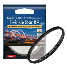 【即配】(KT) 58mm PRO1D R-トゥインクル・スター6X(W) ケンコートキナー KENKO TOKINA 【ネコポス便送料無料】