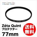 【即配】 ケンコートキナー KENKO TOKINA カメラ用 フィルター 77mm Zeta Quint(ゼータ クイント) プロテクター【ネコポス便送料無料】【あす楽対応】