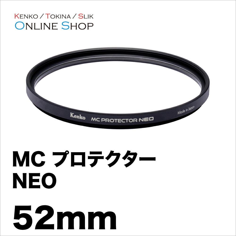 【即配】 52mm MC プロテクター NEO コーティングを改良したマルチコートフィルター ケンコートキナー KENKO TOKINA【ネコポス便送料無料】【アウトレット】【数量限定】