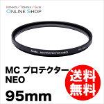 KENKO(ケンコー)カメラ用フィルターMCプロテクターNEO95mm