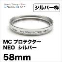 【即配】 58mm MC プロテクター NEO シルバー枠コーティングを改良したベーシックな保護フィルター ケンコートキナー KENKO TOKINA【ネコポス便送料無料】