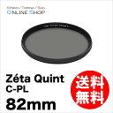 【即配】 ケンコートキナー KENKO TOKINA カメラ用 フィルター 82mm Zeta Quint (ゼータ クイント) C-PL【ネコポス便送料無料】【あす楽対応】【0824楽天カード分割】