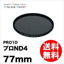 【即配】 77mm PRO1D プロND4(W) ケンコートキナー KENKO TOKINA【ネコポス便送料無料】【あす楽対応】