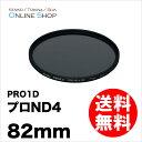 【即配】 82mm PRO1D プロND4(W) ケンコートキナー KENKO TOKINA【送料無料】【あす楽対応】【0824楽天カード分割】