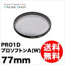 【即配】 77mm PRO1D プロソフトンA(W) ケンコートキナー KENKO TOKINA【ネコポス便送料無料】【アウトレット】【数量限定】