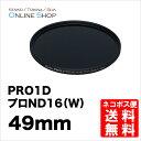 【即配】 49mm PRO1D プロND16(W) ケンコートキナー KENKO TOKINA【ネコポス便送料無料】